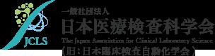 一般社団法人 日本医療検査科学会