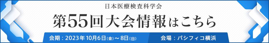 日本臨床検査自動化学会 52回大会情報はこちら